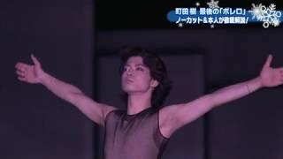 20180818 PIW広島 Tatsuki Machida 町田樹 Boléro:origine et magie 町田樹 検索動画 27