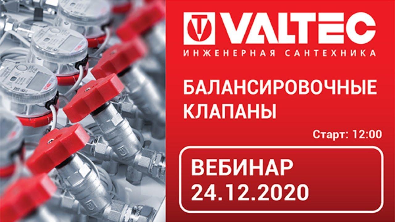 Балансировочные клапаны - вебинар 24.12.2020