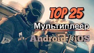 ТОП 25 ЛУЧШИХ   МУЛЬТИПЛЕЕРНЫХ ИГР на Android & iOS 2016-выпуск 48