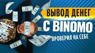 Вывод средств с Binomo онлайн   Трейдинг в прямом эфире   Искренний Трейдер