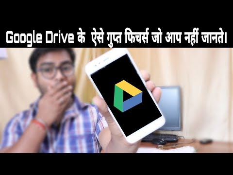 Top 5 Amazing Hidden Feature Of Google Drive App In Hindi