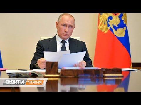 Рекордное падение ВВП. Как пандемия обвалила рейтинг Путина? Факти тижня, 31.05
