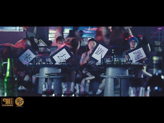 玖壹壹(Nine one one )來去趴踢 -FT黃明志NAMEWEE 官方MV首播