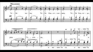 Д.Христов ''Милость мира'' староболгарского напева