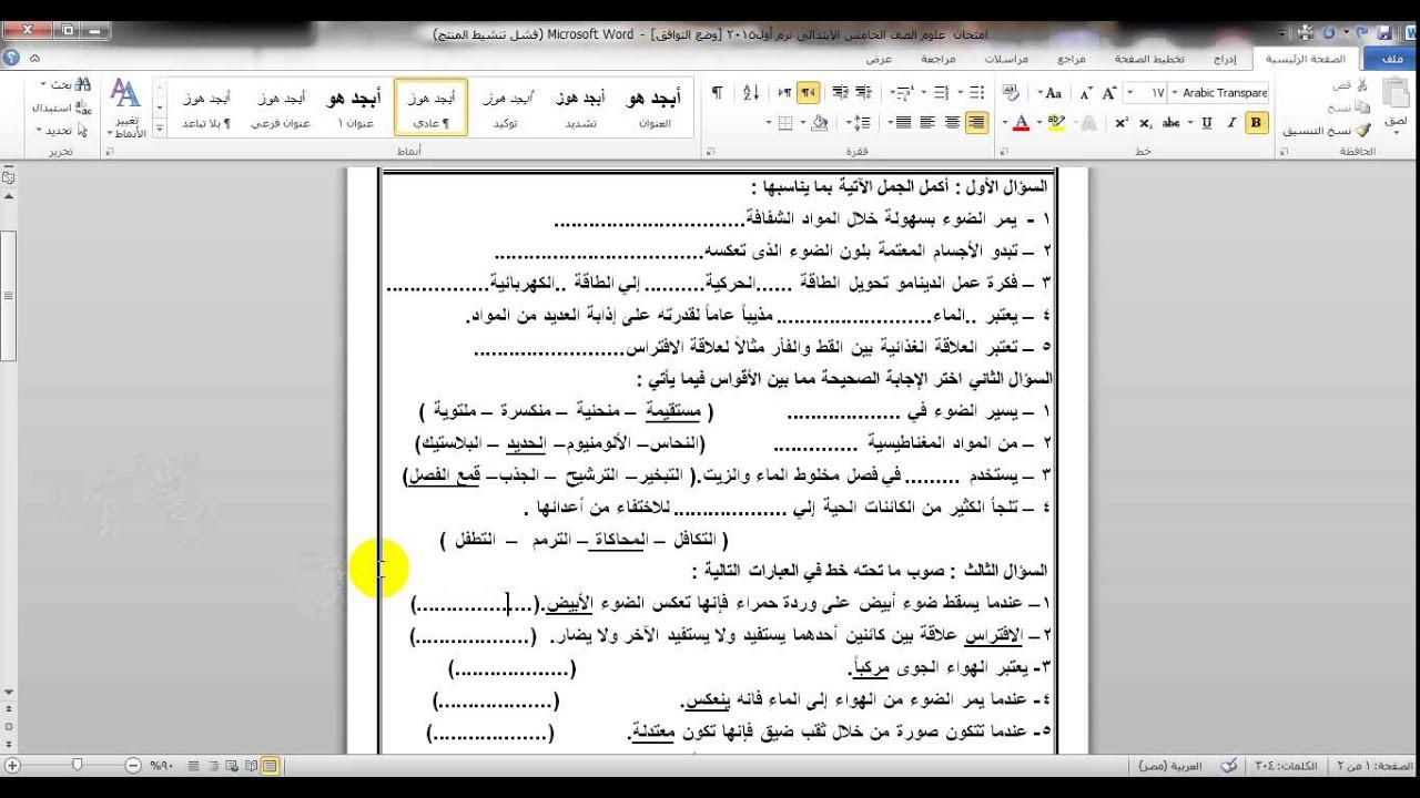 نموذج اختبار انجليزي للصف السادس الفصل الاول