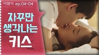 I Kept Thinking of the Kiss of Him [Beauty Web Drama YeoHwaI Season4-ep04]_ENG _Beautiology