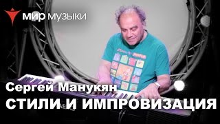 Сергей Манукян и Casio. «Стили и импровизация». Урок 1. (Блюз)