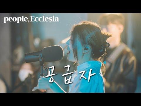 [4K] WELOVE | 공급자 [people, Ecclesia]