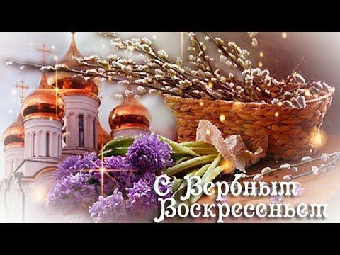 С ВЕРБНЫМ ВОСКРЕСЕНЬЕМ! Красивое поздравление Видео открытка  Вербное Воскресенье!