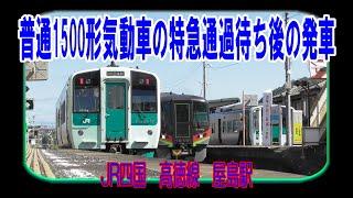 JR四国 高徳線 屋島駅 普通1500形気動車の特急通過待ち後の発車