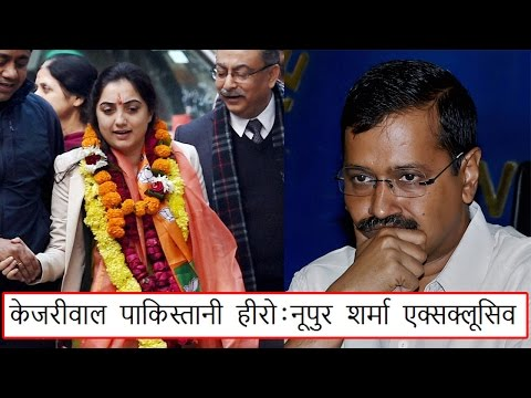 Arvind Kejriwal becomes Pakistani hero, Delhi doomed to have such CM: Nupur Sharma | वनइंडिया हिन्दी