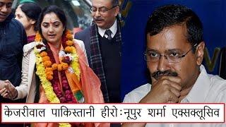 arvind kejriwal becomes pakistani hero delhi doomed to have such cm nupur sharma   वनइ ड य ह न द