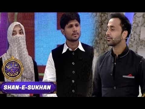 Segment: Shan-e-Sukhan - Sher-o-Shayari - 29th May 2017