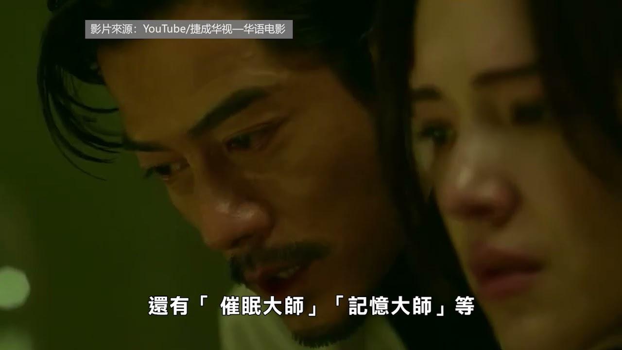 【天下新聞】全國: 影院重開迎影迷 華語電影「秘密訪客」明日定檔