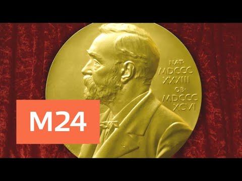 Нобелевский фонд не...