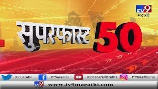 सुपरफास्ट 50 न्यूज   4 PM   14 September 2019-TV9
