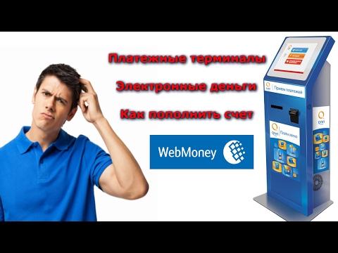 Терминалы оплаты услуг - Электронные деньги вебмани