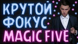 СЕКРЕТ ФОКУСА MAGIC FIVE С ПРЕЗЕРВАТИВОМ И МОНЕТОЙ