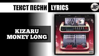 Текст песни(слова)Kizaru — MONEY LONG