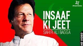 """Insaaf Ki Jeet"" | #Imran #Khan & #PTI  Victory Song 2018 | Hash Stereo | Shair Ali Bagga"