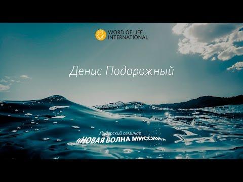 Лидерский семинар / Денис Подорожный