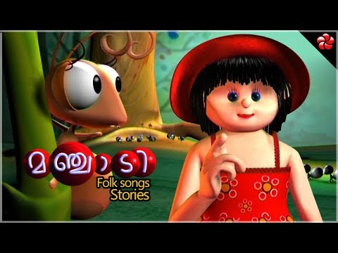 MANJADI1 Full movie Malayalam cartoon Folk songs and stories for kids