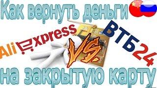 aliexpress vs ВТБ24. Возврат на закрытую карту, как вернуть деньги из Китая