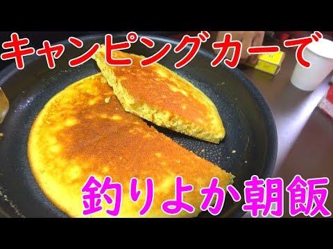 混ぜて焼くだけ!みんなが大好きあの朝ご飯を作る!