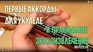 укулеле аккорды и правильное звукоизвлечение правой рукой | uku-lele.ru