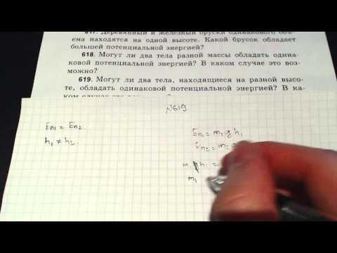 Задача 667. (Физика. 8 класс. Перышкин)из YouTube · Длительность: 1 мин12 с
