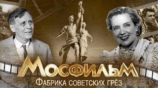 Мосфильм Фабрика советских грез Фильм 1 Центральное телевидение