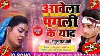 Download New Sad Bhojpuri song 2020- आवेला पगली के याद - Rahul Rajdhani Ka Sabse Super Hit Sad Song 2020 KA