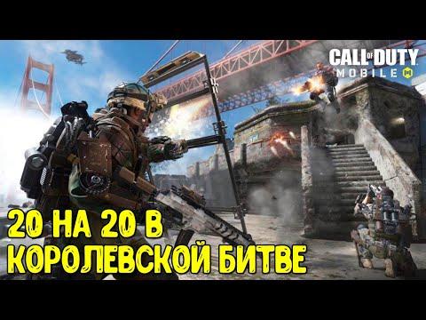 """20 на 20 - НОВЫЙ РЕЖИМ """"Военное Дело"""" в королевской битве Call Of Duty Mobile Beta"""