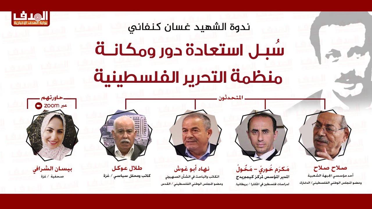سُبل استعادة دور ومكانة منظمة التحرير الفلسطينية  - نشر قبل 3 ساعة