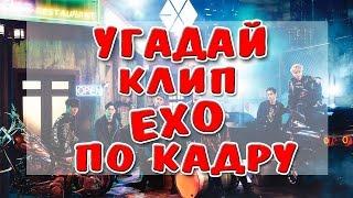 УГАДАЙ КЛИП EXO ПО КАДРУ |K-POP QUIZ|
