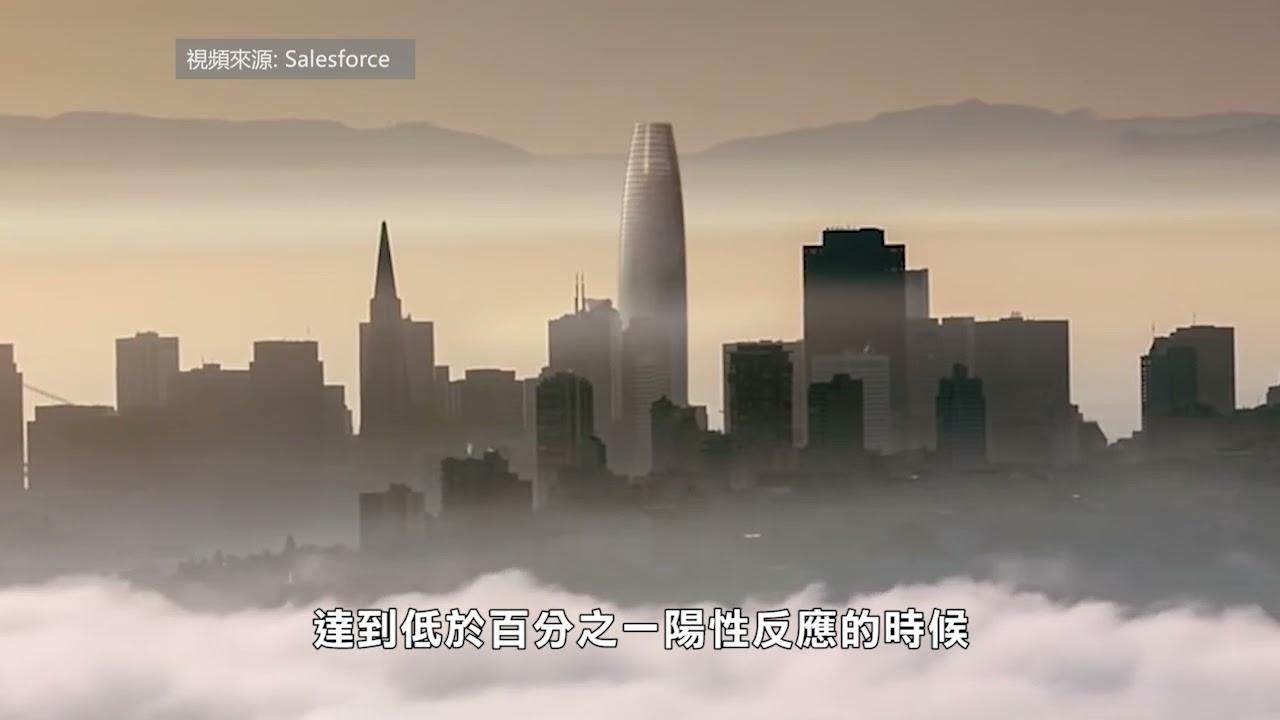 【天下新聞】三藩市: Salesforce本週一開始 允許員工返回辦公室