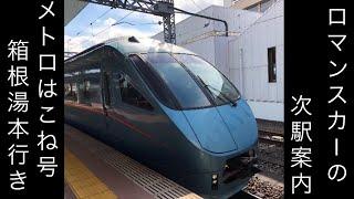 【メトロはこね】接近放送 小田急ロマンスカー メトロはこね号箱根湯本行き 町田にて