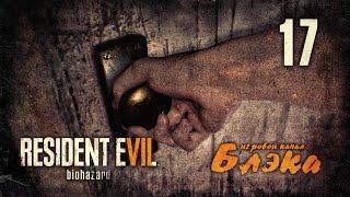 СТРАШНАЯ ПРАВДА ОБ ЭВЕЛИН!  ● Resident Evil 7 #17 [PS4 Pro]
