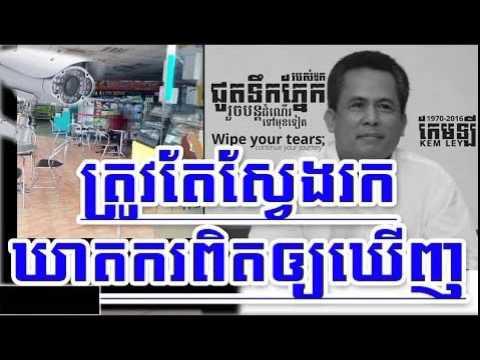 Cambodia TV News: CMN Cambodia Media Network Radio Khmer Morning Sunday 03/26/2017