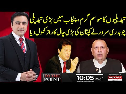 Chaudhry Sarwar Exclusive Interview | To The Point With Mansoor Ali  | 21 Apr 2019 | Express News