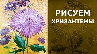 🌸 Как нарисовать цветы хризантемы маслом