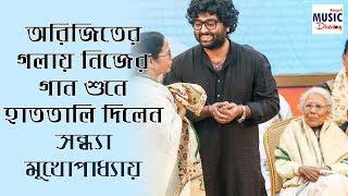 রাজ্য সরকারের সম্বর্ধনা মঞ্চে Arijit-এর গলায় নিজের গান শুনে হাততালি দিয়ে উঠলেন Sandhya Mukherjee