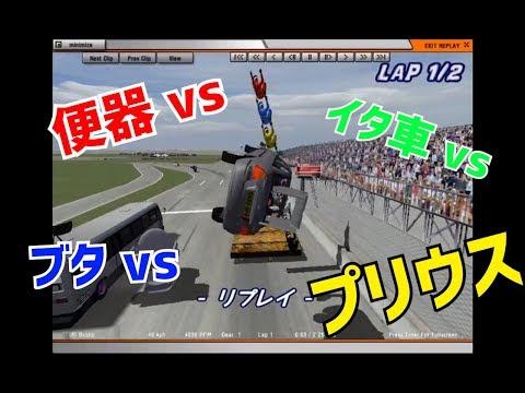【ガチ実況】F1/異種格闘技を実況してみた