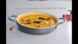 തകകള മരങങകകയ ഒഴചച കറ  Tasty Easy Thakkali Muringakkaya Ozhichu CurryEp:447