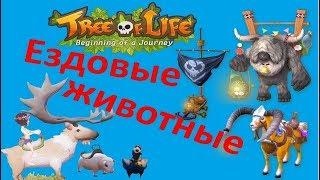 Ездовые животные игры Tree of Life