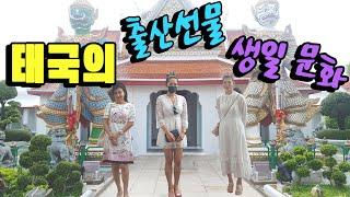 태국 뚜옌(4K) / 또낳자고?  출산선물 과 생일문화…