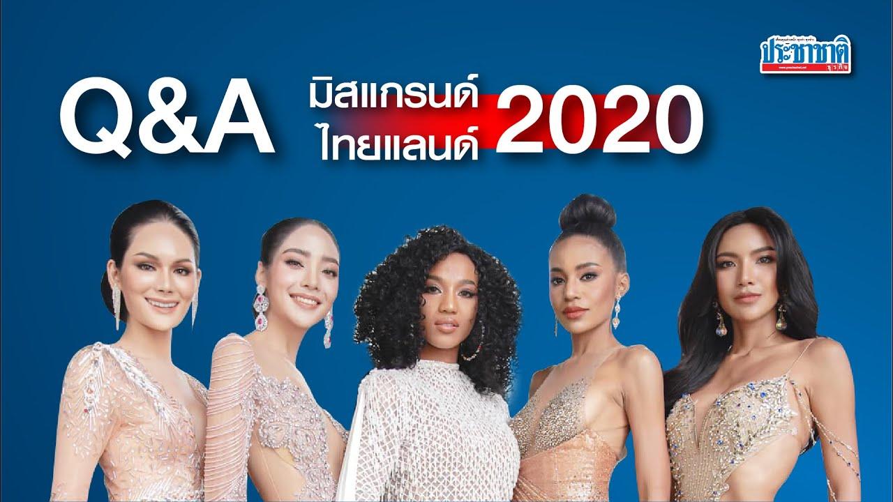 Q&A มิสแกรนด์ไทยแลนด์ 2020