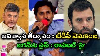 No Trust Motion against Modi government | Oneindia Telugu