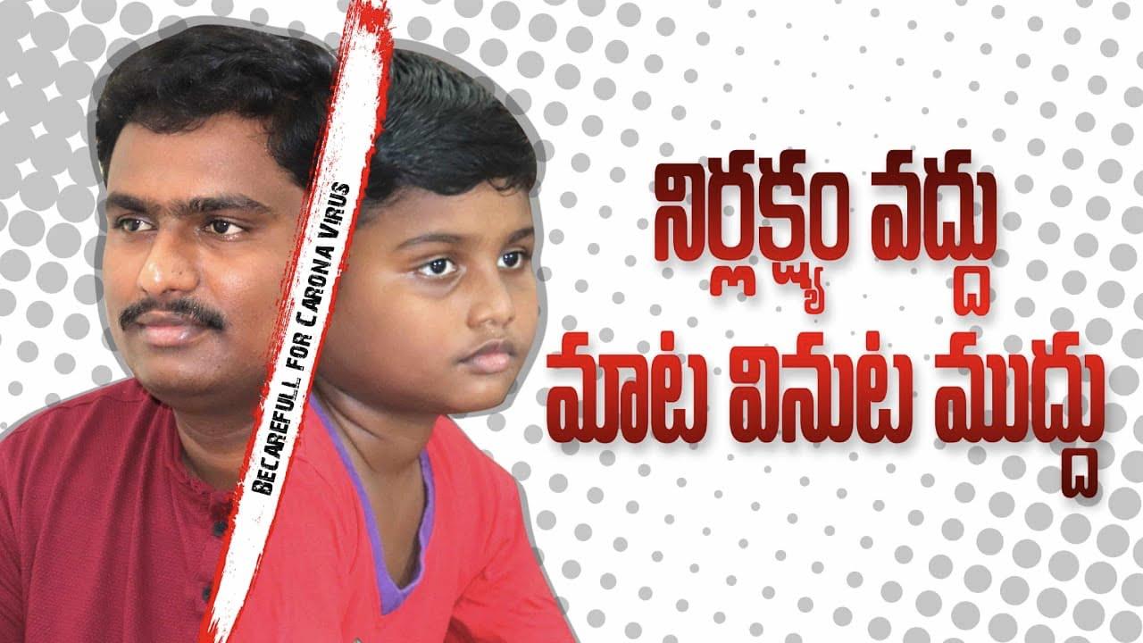 Christian Short Film Telugu | నిర్లక్ష్యం వద్దు మాటవినుట ముద్దు | 2020