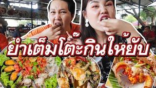 ร้านนี้อร่อยมั้ย ? ep.4  บุกร้าน ตำ 20 แจ้งวัฒนะ 14 แซ่บจริงมั้ยตามไปดู  l Bowkanyarat